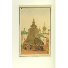 CDV. Russia.  View Of The Bell, Moscow Hand Colored