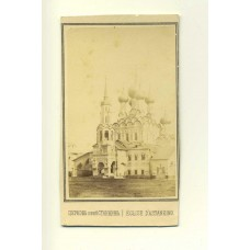 CDV. Russia.  Church D' Astankino