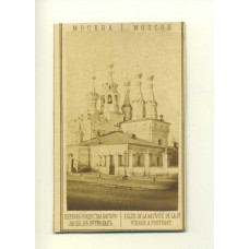 CDV. Russia. Church Of the Nativity. Moscow