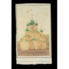 CDV. Russia.  Church D' Astankino. Hand Colored